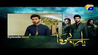 Yaar e Bewafa - Episode 15 Teaser | Har Pal Geo