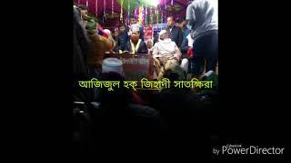 Bangla waz azizul Haque jihadi satkhira rokto gorom boktrita 30 1 2018