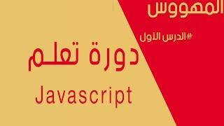 دورة تعلم Javascript الدرس الأول : مقدمة