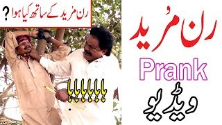 Ran Mureed Prank Video very funny By You TV