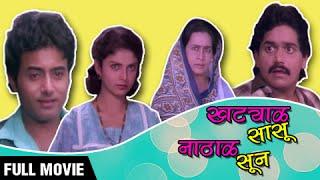 Khatyal Sasu Nathal Sun | Full Marathi Movie | Laxmikant Berde | Superhit Comedy Drama