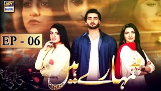 Tumhare Hain Ep 06 - 27th February 2017 - ARY Digital Drama uploaded on 3 month(s) ago 206435 views