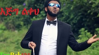 """Ejig Likeh"" እጅግ ልቀህ Eyob Ali New Amharic Gospel Song 2016(Official Video)HD"