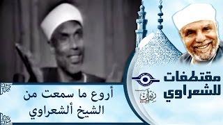 الشيخ الشعراوي | أروع ما سمعت من الشيخ ألشعراوي