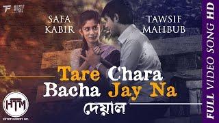 Tare Chara Bacha Jayna | Deyal (2016) | Tawsif Mahbub & Safa Kabir | Vicky Zahed | Tahsin N Rakib