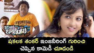 B Tech Babulu Movie Scene - Shakalaka Shakar Tells About Engineering Definition - 2018 Telugu Movies