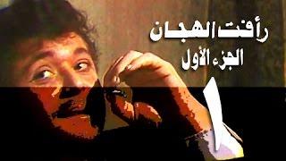 رأفت الهجان جـ1׃ الحلقة 01 من 15