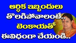 ఆర్ధిక ఇబ్బందులు తొలగాలనుంటే ఏమి చేయాలి..? | Sitasarma Vijayamargam | VIJAYA MARGAM