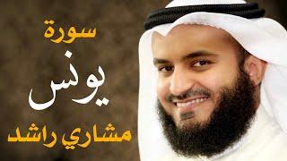 سورة يونس مشاري راشد العفاسي