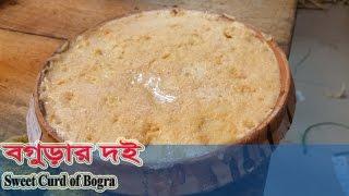 Bograr Doi - বগুড়ার ঐতিহ্যবাহী দই [The Heritage Sweet Curd of Bogra, Bangladesh]
