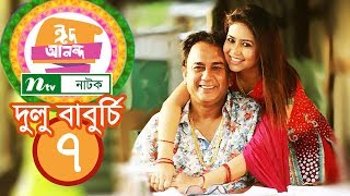Comedy Natok | Dulu Baburchi | দুলু বাবুর্চি | EP 07 | Zahid Hasan | Vabna | NTV EID Natok 2018