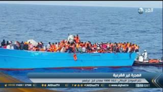 تقرير| خفر السواحل الإيطالي: غرق 34 مهاجرا معظمهم أطفال