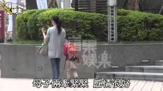 金玉嵐媽媽體態伴5歲兒 扶正康福旅遊副董夫人--蘋果日報20150316