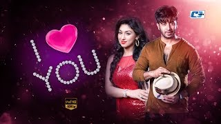 I Love You | Shakib Khan | Apu Biswas | Bangla movie song | HD | S I Tutul & Sabina Easmin