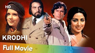 Krodhi (1981) (HD) Full Hindi Movie | Dharmendra | Shashi Kapoor | Zeenat Aman | Hema Malini