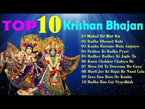 Xxx Mp4 Top 10 Krishan Bhajan Audio Jukebox Best Collection Tripti Shakya Prem Mehra Ambey Bhakti 3gp Sex