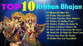 Top 10 Krishan Bhajan || Audio Jukebox || Best Collection || Tripti Shakya,Prem Mehra#Ambey Bhakti