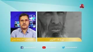 تغطية خاصة  لثورة 14اكتوبر  مع ياسين التميمي - كاتب ومحلل سياسي    #صباحكم_اجمل