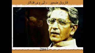 2017 Passed away PTV Actors, URDU Poets, Writers, Celebrities PTV film Radio Pakistan