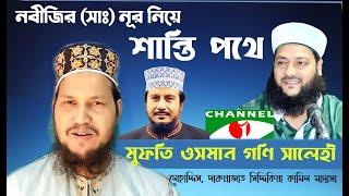 Dr. Anayet Ullah Abbasi, Jonpori+Nurul Islam Faruki+Osman Goni Salehi.2gp3.3gp