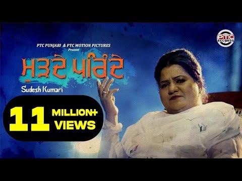 Murhde Parinde Full Video Sudesh Kumari Official Video PTC Punjabi PTC Motion Pictures
