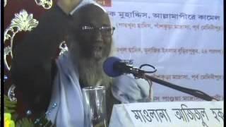 দাদা হুজুর পিরকেব্লা vs আহলে হাদীস  Mufti Allama Azizul Hoq Qasmi  Azmate Sahaba o Maqame Imam Abu