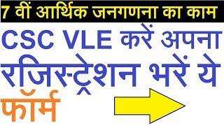 CSC से जनगणना का काम करने के लिए VLE जल्दी करें अपना रजिस्ट्रेशन ऐसे | EXTRA TECH WORLD |