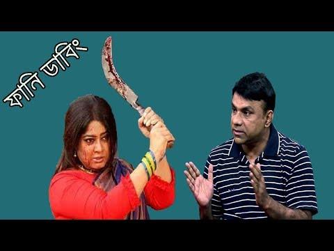 Xxx Mp4 মৌসুমীকে ধর্ষণ করে বেশি মজা পেতাম Misha Sawdagor Mousumi Scandal Bangla Funny Dubbing 2018 3gp Sex