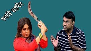 মৌসুমীকে ধর্ষণ করে বেশি মজা পেতাম | Misha Sawdagor & Mousumi Scandal | Bangla Funny Dubbing 2018