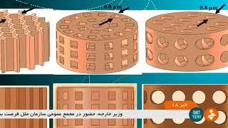 Iran made Nano structure project, bone surgery, Amir Kabir university نانو ساختار جراحي استخوان