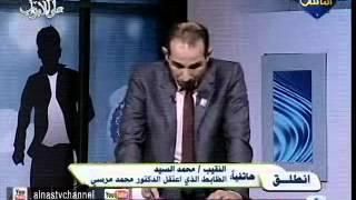 مداخلة الضابط الذي اعتقل الرئيس مرسي