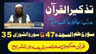 79/98- Surah Ha-Mim-As-Sajdah 47 to Ash-Shura 35 By Hafiz Aakif Saeed