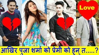 Movie Star Puja Sharma Love | Sudarsan Thapa Or Paul Shah