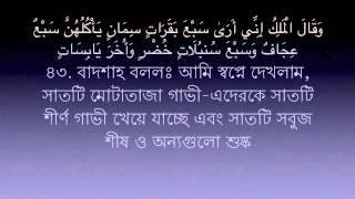 Surah Yusuf-12 Mishary Al Afasy   Bangla Translation