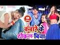 छौड़ी कुँवारे के ठोकल बिया (Rahul Singh) Chhauri Kuware Ke Thokal Biya || New Hit Video Songs Latest