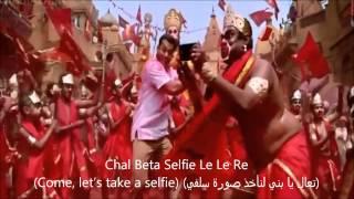 Selfie Le Le Re- Song Lyrics (English subtitels+مترجمة للعربية) HD
