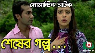 Bangla Romantic Natok | Shesher Golpo | Sajal, Mim, Arfan Ahmed
