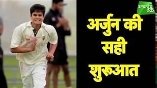 भारत के लिए अर्जुन ने लिया पहला विकेट | Sports Tak