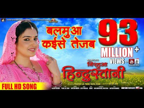Xxx Mp4 Balamuwa Kaise Tejab Full Song Nirahua Hindustani 3gp Sex