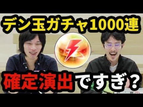 【モンスト】1000連超!デン玉ガチャを電撃コラボキャラ運極狙いでガチャる!【なうしろ】
