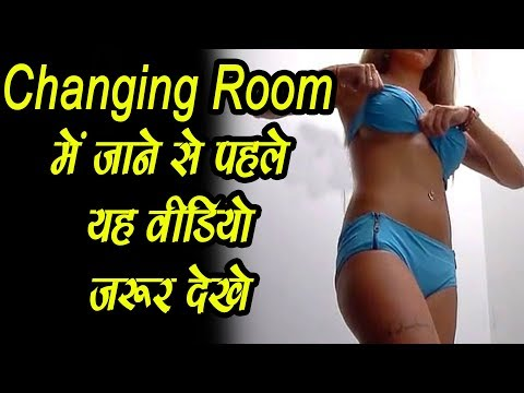 Xxx Mp4 Changing Room में जाने से पहले यह वीडियो जरूर देखे 3gp Sex