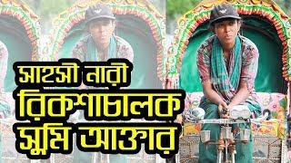 মহিলা হয়েও রিকশা চালান সুমি   Bangla documentary   Inspirational Bangla Video   Bangla News