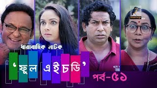 Fool HD | Ep 51 | Mosharraf Karim, Preeti, S. Selim, FR Babu | Natok | Maasranga TV | 2018