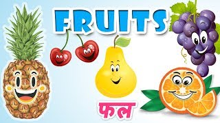 Fruits Names In Hindi With Pictures | फलों के नाम | Fruits Names
