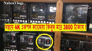 4K Action Camera Cheap Price In Bd | Only 3800 Tk 4K WiFi & Waterproof Action Camera In Bd | Dhaka
