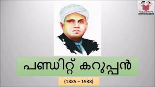 Pandit Karuppan - (പണ്ഡിറ്റ് കറുപ്പന്  ) - Kerala Renaissance - PSC Lesson