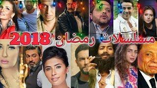 القائمة الكاملة لمسلسلات «رمضان 2018»مسلسل البيت الكبير