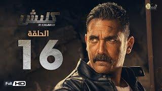 مسلسل كلبش - الحلقة 16 السادسة عشر - بطولة امير كرارة -  Kalabsh Series Episode 16