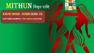 Mithun Rashi |मिथुन राशि | Gemini | MRIGASIRA |ARDRA | PUNARVASU NATURES  2017