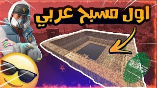 بناء اول مسبح عربي في فورتنايت 🏊🏼♂️| Fortnite